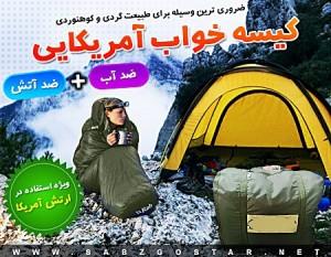 خرید پستی  کیسه خواب آمریکایی sleeping bag