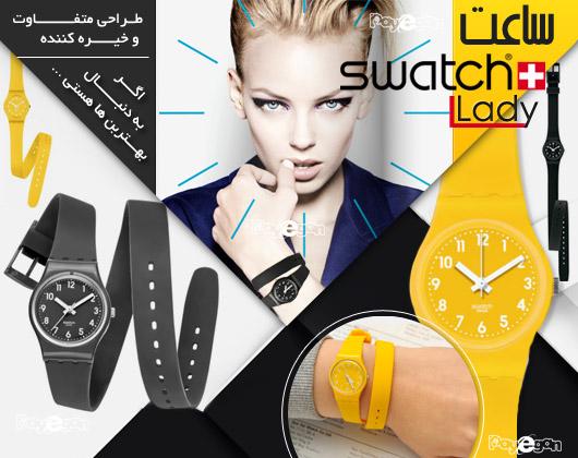 ساعت مچی Swatch Lady