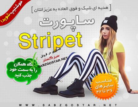 ساپورت طرح جدید استرایپت جدید ترین مدل ساپورت Stripet