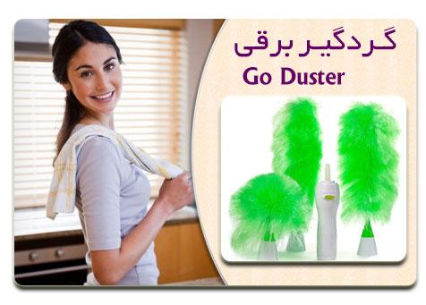 خرید پستی  گرد گیر گوداستر - GO DUSTER