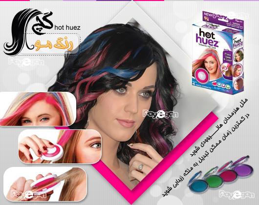 خرید پستی  گچ رنگ مو هات هیوس hair chalk hot huez