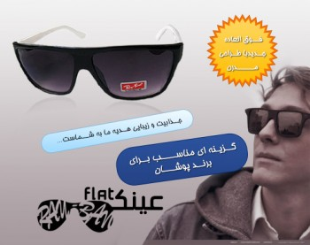 عینک ری بن فلت