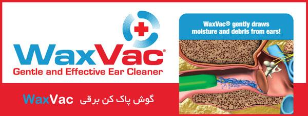 گوش پاک کن برقی Wax Vac
