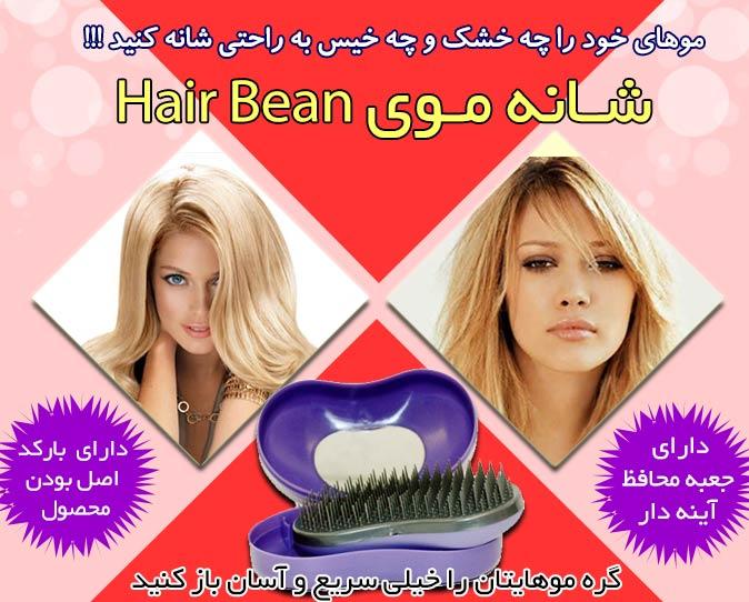 خرید شانه مدرن هیر بین Hair Bean با ارزان ترین قیمت