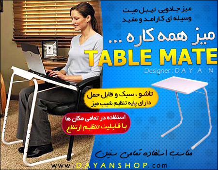 میز همه کاره table mate