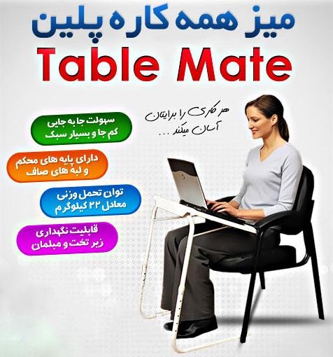 خرید میز تیبل میت ارزان قیمت قابلیت تحمل وزن ۲۲ کیلوگرم