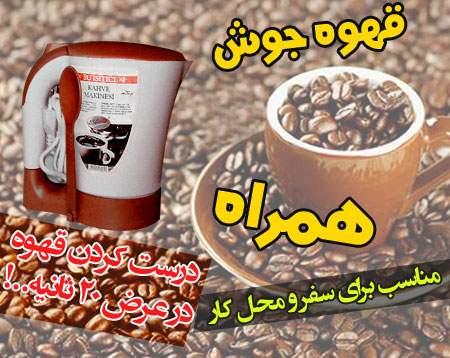 خرید پستی  چای ساز و قهوه جوش همراه
