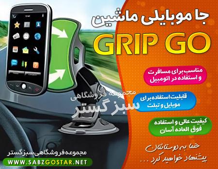 خرید پستی  جا موبایلی ماشین GRIP GO