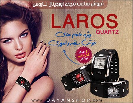 خرید ساعت زنانه لاروس