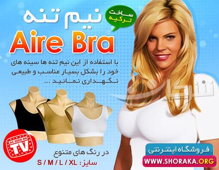 فرم دهنده گنی Aire bra+گيره و بست بند لباس خانمها