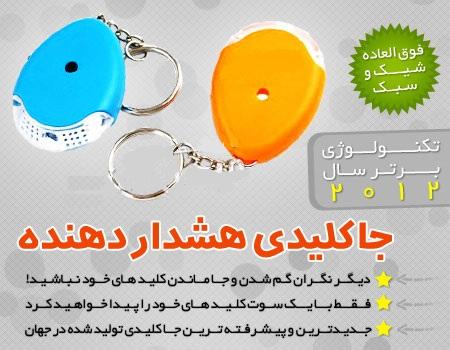 خرید پستی  جا کلیدی حساس به صدا (هشدار دهنده) 4عددی