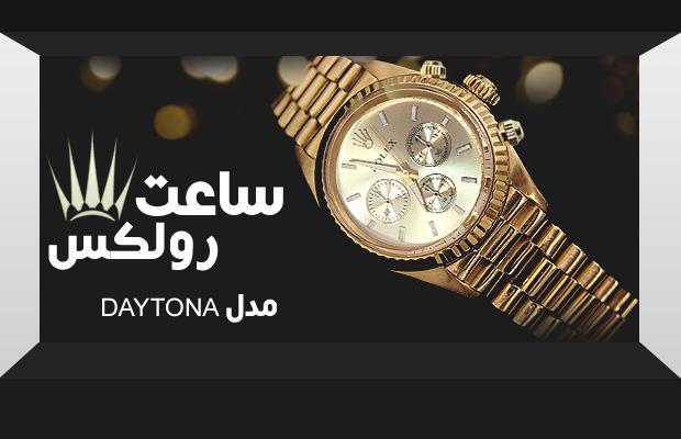 خرید ساعت رولکس دایتونا Daytona Rolex