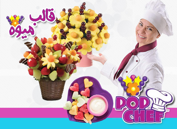 خرید پستی  قالب میوه  تخفیف ویژهPop Chef