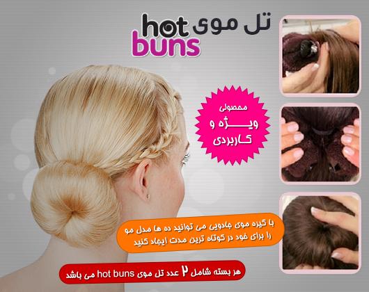 خرید پستی  تل مو  تخفیف ویژه HOT BUNS