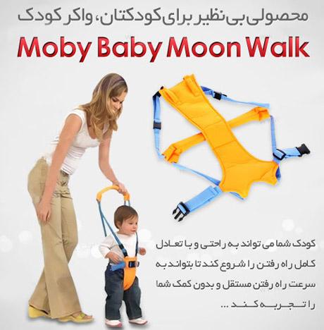 خرید پستی  واکر کودک موبی بیبی مون واک