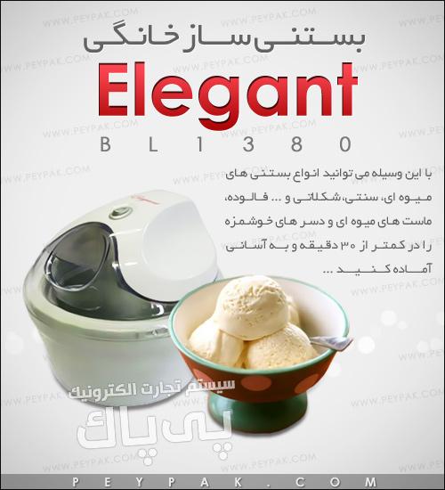 خرید پستی بستنی ساز خانگی الگانت