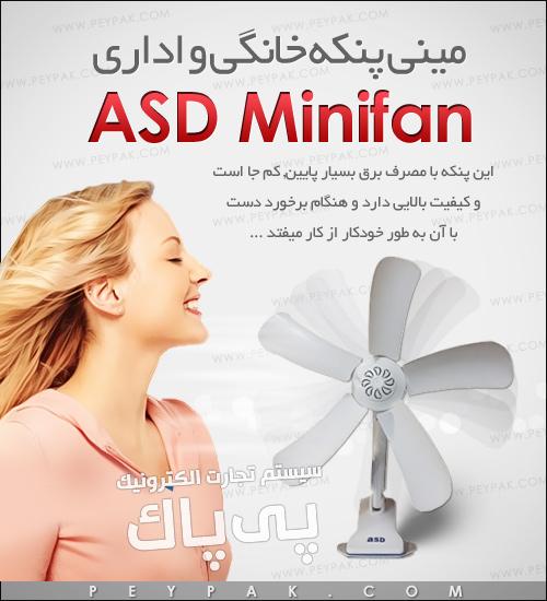 فروش پستی مینی پنکه Minifan Asd