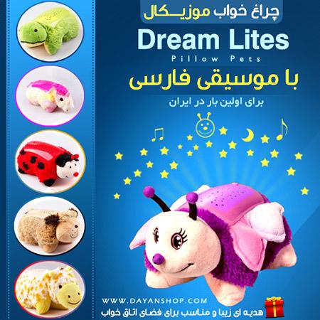چراغ خواب موزیکال DREAM LITES