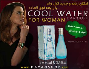 خرید پستی  ادکلن زنانه کول واتر Cool Water