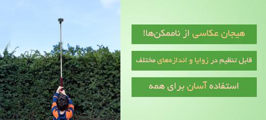 خرید پستی  پایه عکاسی مونوپاد به همراه ریموت شاتر بلوتوث