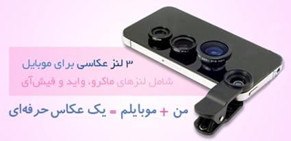 khared lanz لنز عكاسي موبايل 3در1