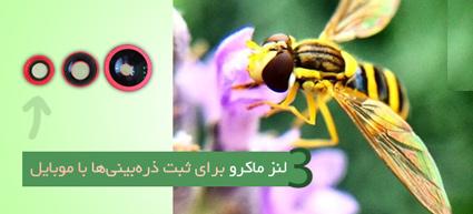 khared lanz mobaiel لنز عکاسی موبایل 3در1
