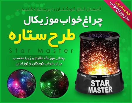 خرید پستی  چراغ خواب   Star Master   سری 1
