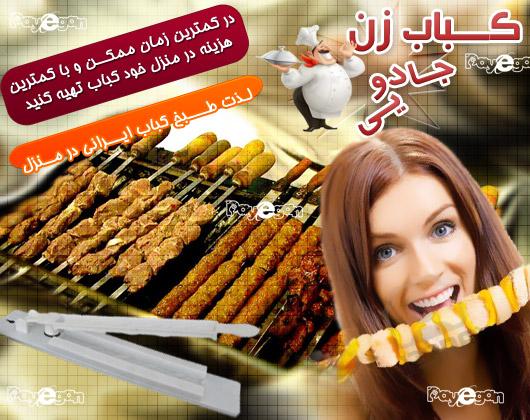 خرید پستی   کباب زن مخصوص کباب کوبیده 4عددی