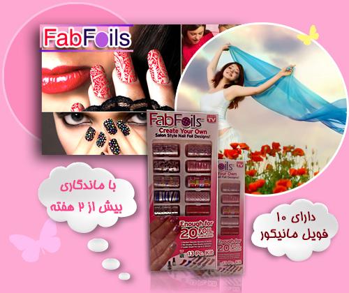 خرید پستی  برچسب طراحی ناخن FAB FOILS