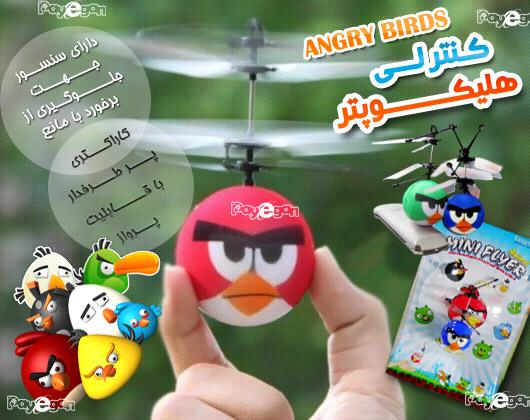خرید پستی هلیکوپتر کنترلی انگری بردز