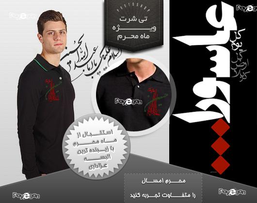 خرید پستی  تي شرت حسين