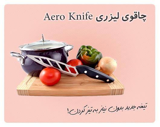 خرید پستی  کارد لیزری آیرو نایف Aero Knife