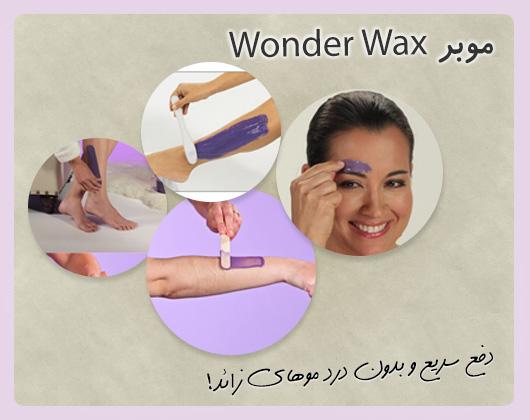 موبر واندر واکس wonder wax