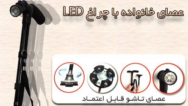 عصای خانواده با چراغ ال ای دی LED