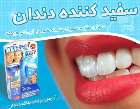 خرید سفید کننده دندان