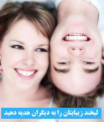خرید پستی  سفیدکننده دندان Whitelight-----سری 1