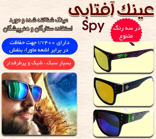 عینک Spy