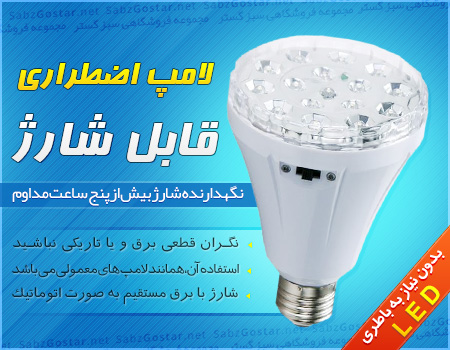 لامپ LED اضطراري قابل شارژ