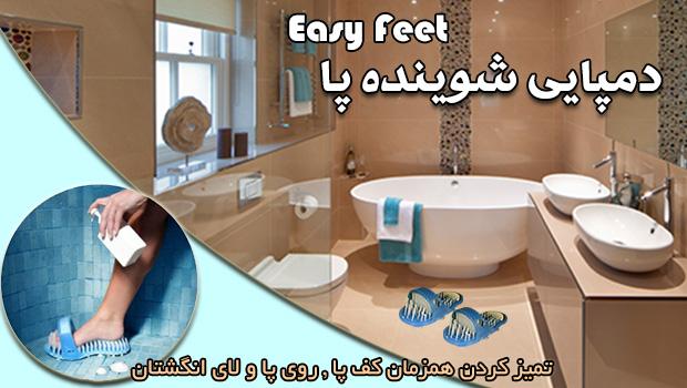 http://behtarinmarket.com/aks/589/easy%20feet%20(4).jpg