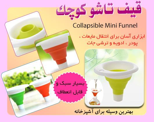 خرید پستی  قیف تاشو کوچک 2عددی Mini Funnel