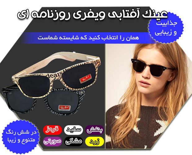 خرید اینترنتی عینک ویفری روزنامه ای wallpaper