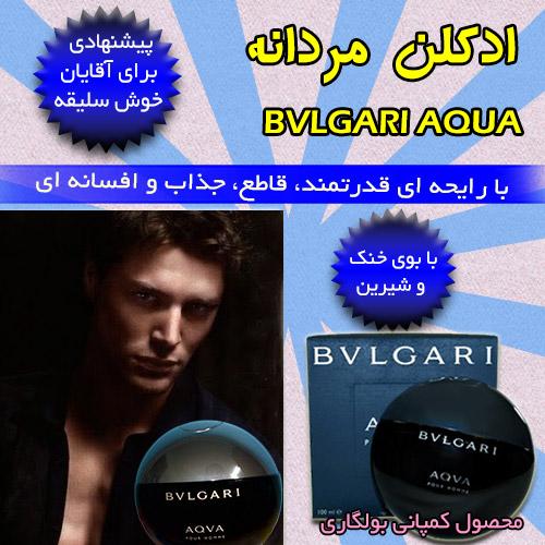 خرید پستی  اد کلن مردانه Bvlgari AQUA