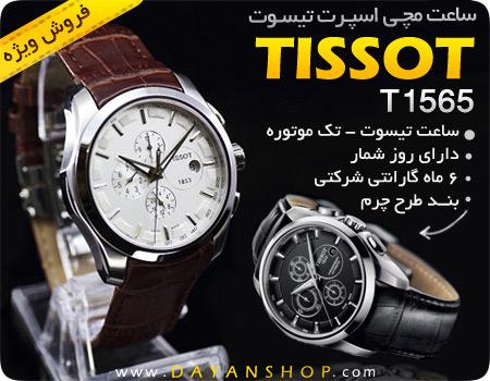 ساعت اسپرت Tissot 1565