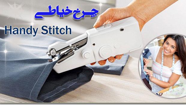 چرخ خیاطی تمام اتوماتیک دستی Handy Stitch