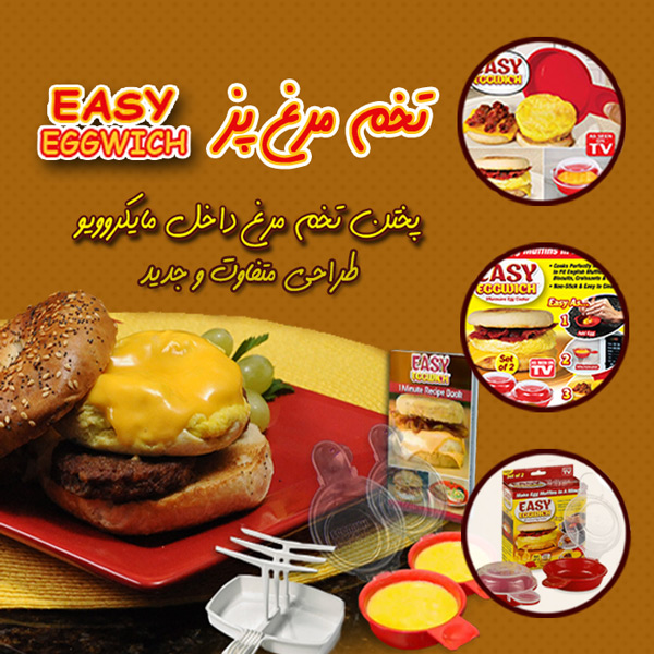 خرید پستی  تخم مرغ پز Easy Eggwich