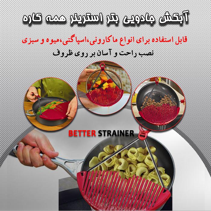 خرید پستی  آبکش جادویی Better Strainer