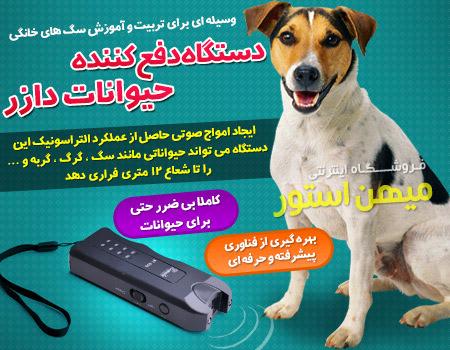 خرید پستی  دستگاه دفع کننده حیوانات دازر