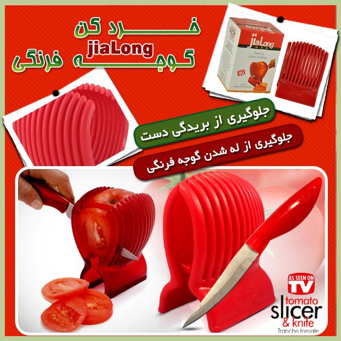 خردکن مخصوص گوجه فرنگی قابل استفاده برای پیاز-سیب زمینی و ....