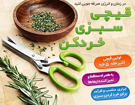 خرید و فروش آنلاین و تخفیف قیچی سبزی خردکن در هایپرشاین - hypershine.ir