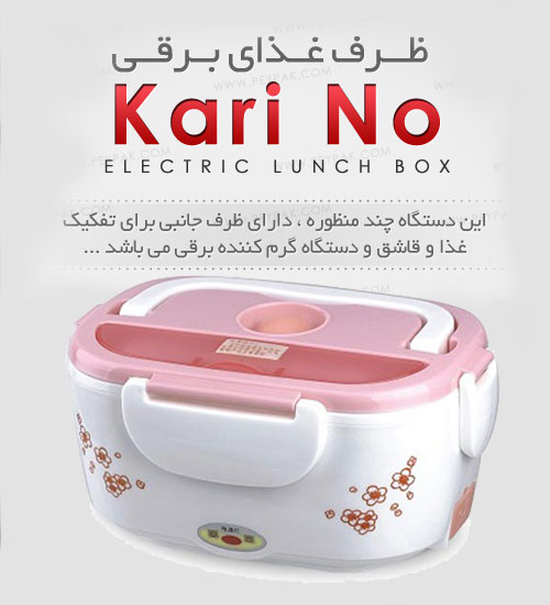 kari no 3 ظرف غذای برقی کارینو